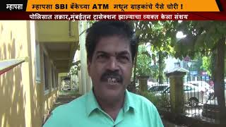 CUSTOMER'S COMPLAINT OF FRAUDULENT WITHDRAWALS FROM SBI ATM