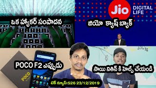 TechNews in telugu 526:realme x50,poco f2 launching,jio gigafiber,super computer,vivo folding
