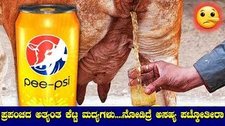 ಪ್ರಪಂಚದ ಅತ್ಯಂತ ಕೆಟ್ಟ ಮದ್ಯಗಳು.... ನೋಡಿದ್ರೆ ಅಸಹ್ಯ ಪಟ್ಕೋತೀರಾ || Bad Alcohol Drinks in Kannada
