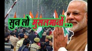 नागरिकता कानून पर PM मोदी को सुन लो देश के मुसलमानों   Citizenship Act Protests   Narendra Modi