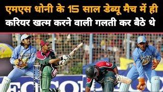 #CHAMPION : इंटरनेशनल क्रिकेट में #DHONI ने पूरे किए 15 साल, एक नजर उनके स्वर्णिम सफर पर