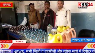 रायगढ़/पुलिस की मुखबिरी से भरी मात्रा में अवैध शराब पकड़ी गई,आरोपी के घर से हुआ बरामद...