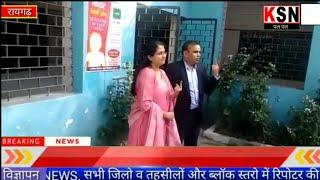 रायगढ़/कलेक्टर यशवंत कुमार अपनी पत्नी के साथ मतदान करने पहुँचे और वहां का निरीक्षण किया.....