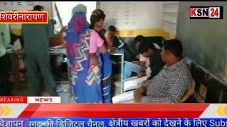 जांजगीरचाम्पा/शिवरीनारायण/जिले में शांतिपूर्ण रूप से सम्पन्न हुआ चुनाव.....