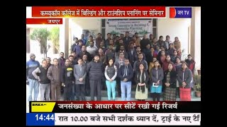Compucom College में आयोजित हुआ Green Concept in Building and Township Planning Seminar