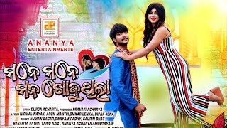 Making Video of Odia film MANE MANE MANA KHOJUTHILA.