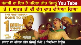 One Billion Views On Youtube | First Punjabi Song  Hit Billion Views On Youtube
