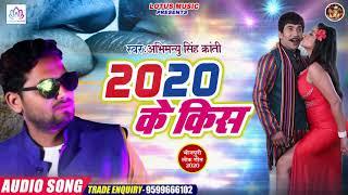 नया साल का जबरदस्त गाना अभिमन्यु सिंह क्रंति का || 2020 Ke Kiss || 2020 के किश ||New Year Song 2020