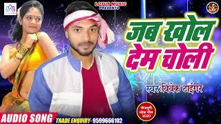 2020 का हिट सांग || Jab Khol Dem Choli || जब खोल देम चोली || विवेक टाइगर - Latest Bhojpuri Song