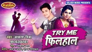 Likee & Tik Tok पर 2020 का सबसे Hit Song | Try Me Filhall | Akash Mishra | New Bhojpuri Songs