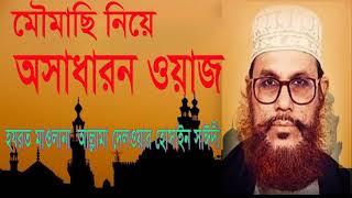 মৌমাছি নিয়ে সাঈদীর কঠিন ওয়াজ । Moumachi Nea Waz । Allama Delwar Hossain Saidi Bangla Waz Mahfil