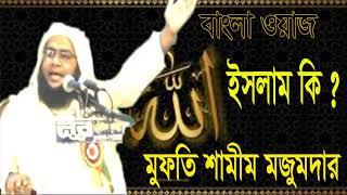 Islam Ki। ইসলাম কি । রমজানের সেরা ওয়াজ । Bangla Waz Mufty Shamim Mojumder । Islamic mahfil Bangla