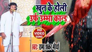 # Video खुन के होली उर्फ़ उम्भा काण्ड #इस बिरहा को सुन के रोंगटे खड़ा हो जायेगा   Rama Shankar Maurya