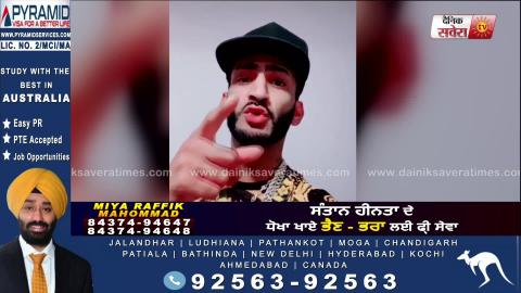 Sidhu Moose Wala ਦੇ Pakistani Fan ਨੇ ਠੋਕੀ  Sidhu ਦੇ Haters ਦੀ ਮੰਜੀ | Viral Video | Dainik Savera