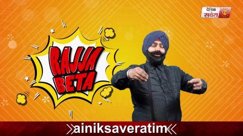 Rajja Beta : Ep 69 | Sidhu Moose Wala | Karan Aujla | L & P Eagle | Kamal Khan | Nishawn Bhullar