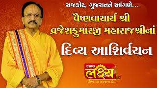 Divya Ashirvachan || Vaishanavacharya Shri Vrajeshkumarji Maharajshri || Rajkot