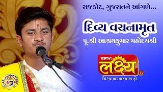Divya Vachanamrut || Pu. Shri Ashraykumarji Mahodayshri || Rajkot