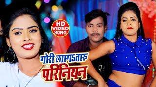गोरी लगsतारु परिनियन - Dilip Mahdoshi - Gori Lagataru pariniyan - Bhojpuri Hit Song 2019