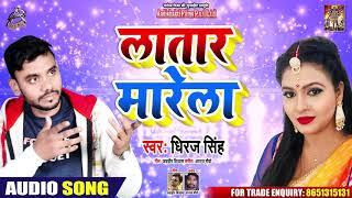 आ गया साल का सबसे हिट #Song - लातार मारेले  Latar Marele - Dhiraj Singh - New Song