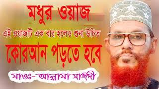 আল্লামা সাঈদীর মধুর কন্ঠের ওয়াজ । Bangla Waz Mahfil Allama Delwar Hossain Saidi   Saidi Waz Bangla