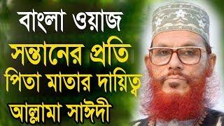সন্তানের প্রতি পিতা-মাতার দায়িত্ব । Allama Delwar Hossain Saidi Waz | Bangla Waz Mahfil Video