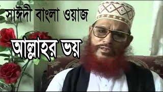 আল্লাহর ভয় । Allahr Voy | Bangla Waz Allama Delwar Hossain Saidi | Saidi Bangla Waz Mahfil