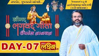 ShriMad BhagvadGita Gyanyagna    Pu. Shri Dwarkeshlalji Mahodayshri    Rajkot    Day 07