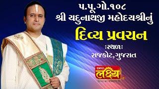 Divya Pravachan || P.Pu.Vaishnavacharya 108 Shree Yadunathaji Mahodayshri
