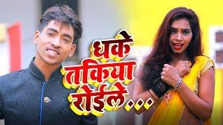 #Video धके तकिया रोइले  Dhake Takiya Royile - Rajan Lal Yadav New Bhojpuri Hit