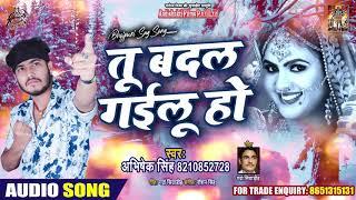 तू बदल गईलू - Abhishek Singh - Sad Song - Tu Badal Gayilu Ho - Bhojpuri Sad Song 2020 New
