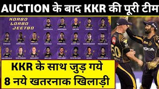 IPL 2020 - KKR Full Squads After Auctions | Kolkata Knight Riders Full Squads | Cricket Express