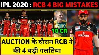 IPL 2020 - RCB ने Auction के दौरान की ये 4 बड़ी गलतिया | Cricket Express
