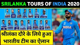 India vs Srilanka T20 Series 2020 : Team India Full Squads For 3 T20 Matches (Playing 15)