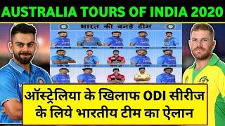 India vs Australia ODI Series 2020 : Indian Team Full Squads (Playing 15)