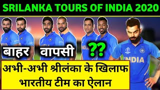 IND vs SL T20 Series 2020 : Indian Team Full Squads(Playing 15) | India Vs Srilanka T20 Squads 2020