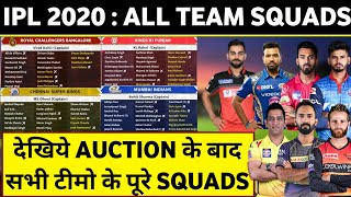 IPL 2020 : All Teams Final Squads After Auctions | CSK,KKR,RCB,DC,SRH,KXIP Full Squads |