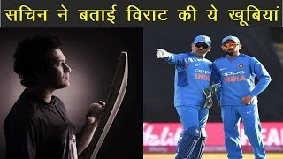 India Vs England Test Series : Sachin Tendulkar ने बताई Virat Kohli की ये खास खूबियां | News Remind