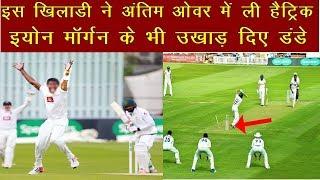 Cricket News : इस खिलाडी ने अंतिम ओवर में ली हैट्रिक इयोन मॉर्गन के भी उखाड़ दिए डंडे | News Remind