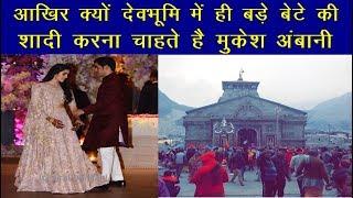 आखिर क्यों देवभूमि में ही बड़े बेटे की शादी करना चाहते है Mukesh Ambani | News Remind