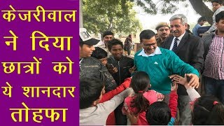Morning News : Arvind Kejriwal ने दिया छात्रों को ये शानदार तोहफा | Breaking News | News Remind