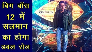 Big Boss Seson 12 में Salman Khan का होगा Double Roll | Big Boss 12 | News Remind