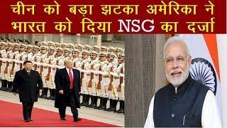 Mid Day News : चीन को बड़ा झटका अमेरिका ने भारत को दिया NSG का दर्जा    News Remind