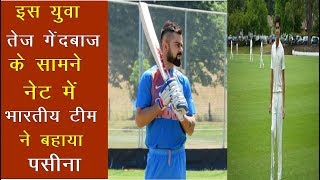 Cricket News : इस युवा तेज गेंदबाज के सामने नेट में भारतीय टीम ने बहाया पसीन | News Remind