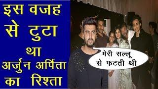 इस वजह से टुटा था अर्जुन कपूर और अर्पिता खान का रिश्ता | Salman Khan | News Remind