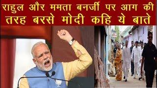 राहुल गाँधी और ममता बनर्जी पर आग की तरह बरसे pm मोदी कहि ये बाते   News Remind