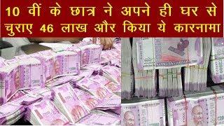 Aaj Ki Taja Khabar : 10 वीं के छात्र ने अपने ही घर से चुराए 46 लाख और किया ये कारनामा   News Remind