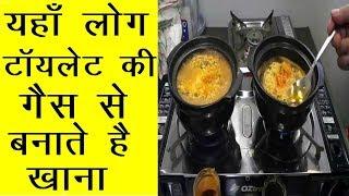 Wow : यहाँ लोग टॉयलेट की गैस से बनाते है खाना | Pm Modi | News Remind