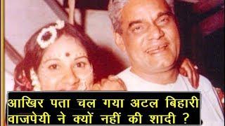 आखिर पता चल गया अटल बिहारी वाजपेयी ने क्यों नहीं की शादी ? | News Remind