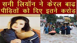 Mid Day News | सनी लियॉन ने केरल बाढ़ पीड़ितों को दान किये इतने करोड़ | News Remind