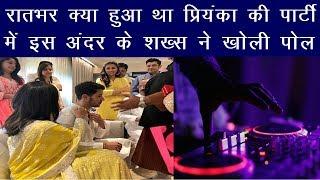 रातभर क्या हुआ था Priyanka Chopra की पार्टी में इस अंदर के शख्स ने खोली पोल | News Remind